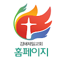 김해제일교회 홈페이지