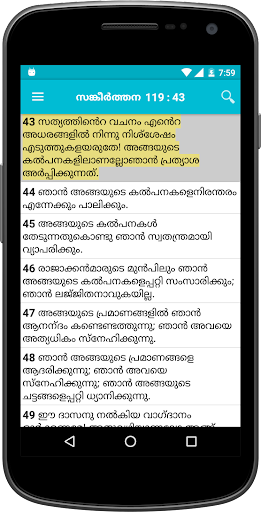 Download POC Bible (Malayalam) for PC