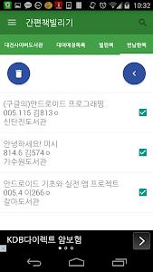 간편책빌리기(대전도서관) screenshot 4