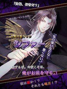 乙女脱出ゲーム 光と影のレグルス~迷宮の王子たち~ screenshot 2