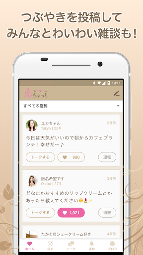免費下載通訊APP|恋ちゃっと- マッチングで会える完全無料出会いチャットアプリ app開箱文|APP開箱王