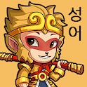 단어서유 - 스페셜 단어 합성 게임 icon