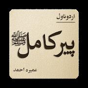 Pir-e-Kamil Urdu Novel - Umera Ahmad