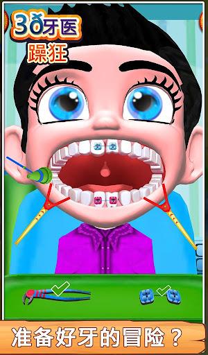 3D牙醫瘋狂