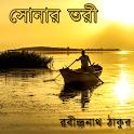 সোনার তরী - রবীন্দ্রনাথ ঠাকুর icon