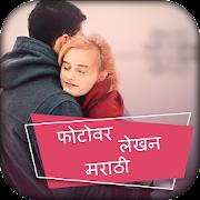 Write Marathi Text on photo