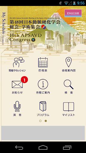 JAS/APSAVD2016 My Schedule 1.0 Windows u7528 1