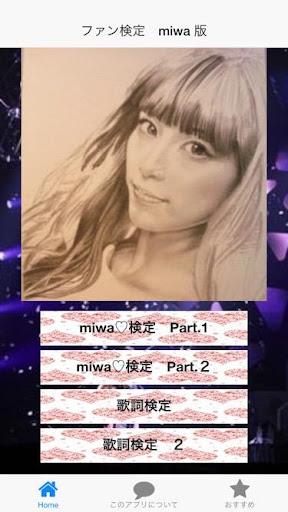 ファン検定 miwa 版 人気ミュージシャン 無料クイズ