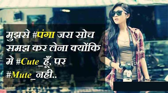 Attitude Status for Girls Attitude Quotes App Download For Android and iPhone 1