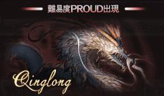 青龍PROUD