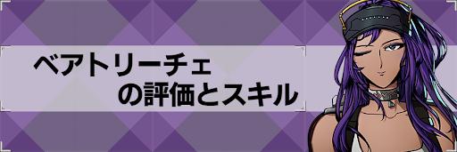 【アストロキングス】ベアトリーチェのスキルとステータス