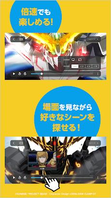 アニメ放題‐ソフトバンクのアニメ見放題サービスのおすすめ画像5