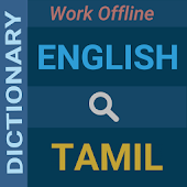 English : Tamil Dictionary