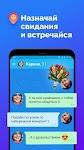 screenshot of Знакомства и общение бесплатно