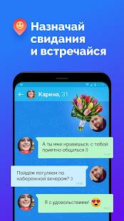 App Знакомства и общение. Чат вдвоем, флирт и свидания APK for Windows Phone