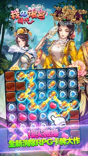 無料角色扮演Appの我的后宫时代-2016最胸游戏 記事Game