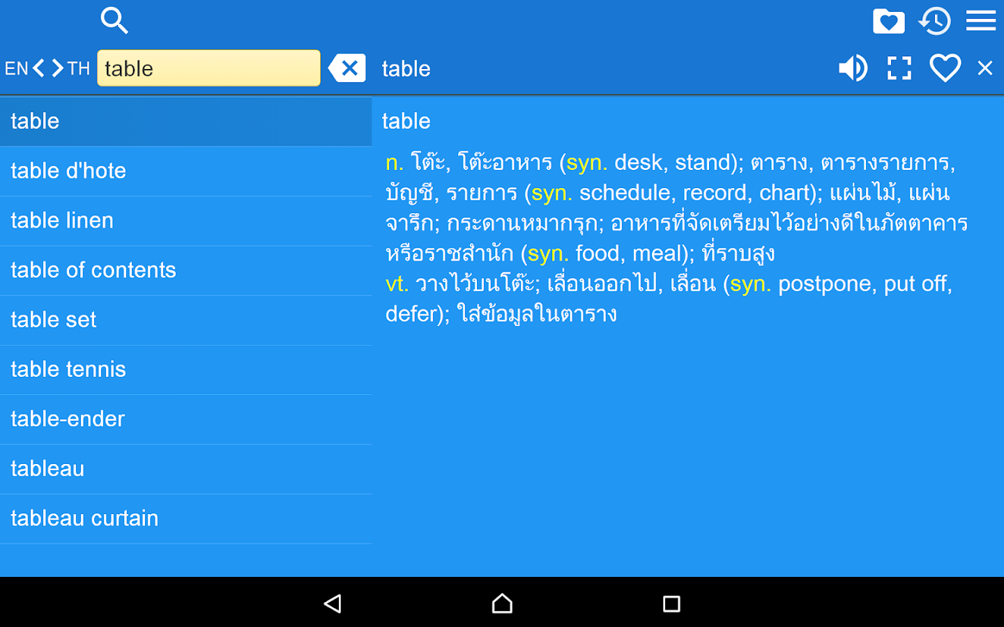Line thai translator-5373