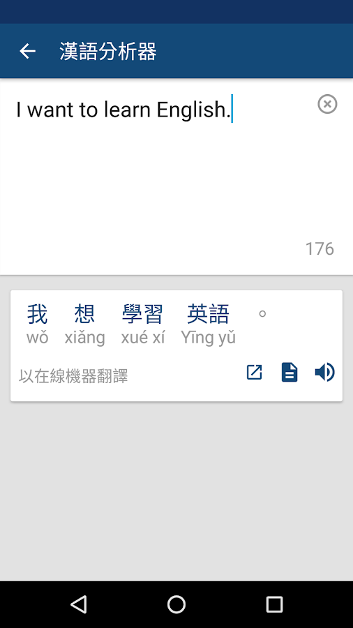 google 粵語 發音