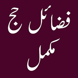 Fazail e Hajj Mukammal - náhled