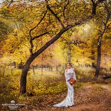 Wedding photographer Aleksandra Rodina (Rodinka). Photo of 10.09.2015