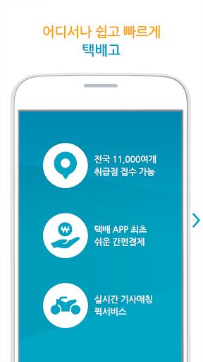 택배고 app (apk) free download for Android/PC/Windows screenshot
