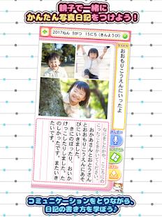 フォト絵日記|楽しい知育!子供とかんたん写真日記-おすすめ画像(11)