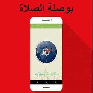 Download المسلم، القبلة ، القرآن ، الأذان والدعاء For PC Windows and Mac apk screenshot 6