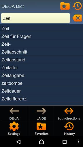 ドイツ語 - 日本語辞書