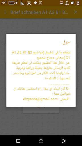 Download Brief Schreiben A1 A2 B1 B2 C1 Google Play Softwares