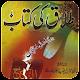 Talaq In Islam:Talaq Ka Anjam icon