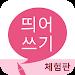 띄어쓰기 (체험판) icon