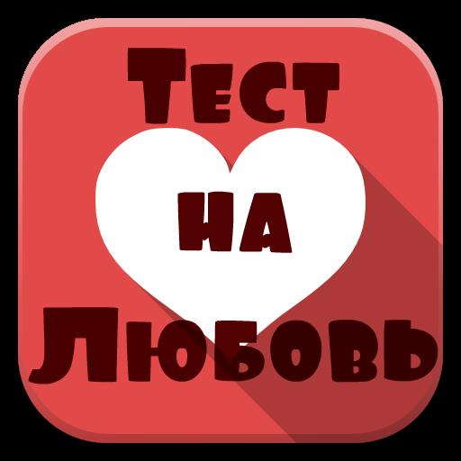 Тесты на любовь картинка