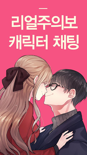 Secret Love - Dating game for PC