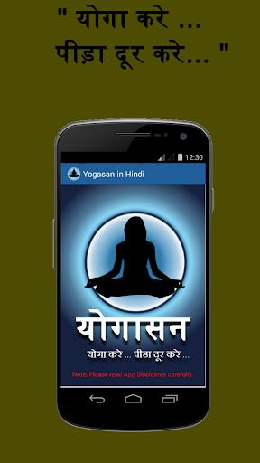 Yogasan in Hindi
