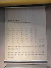 Photo: Lyrics of a traditional island song in the Pénghú museum of local history