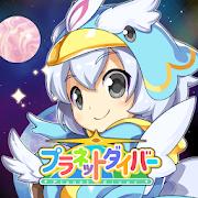 惑星調査-プラネットダイバー MOD APK 1.0.9 (Unlimited Stars)