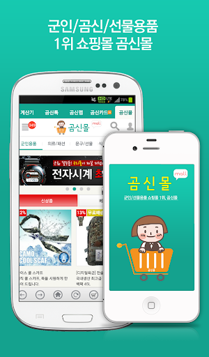 곰신몰 - 군인 선물용품 1위 전역일계산기 곰신톡