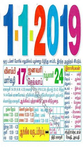 tamil panchangam 2019 usa