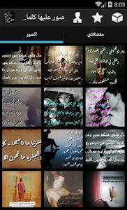 صور عليها كلمات أغاني عراقية screenshot 3
