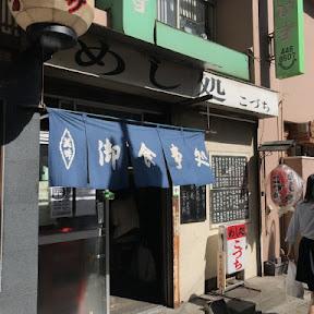 1957年創業の老舗の定食屋で味わう絶品の豚の生姜焼き / 東京都渋谷区恵比寿の「こづち」