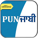 English to Punjabi Dictionary APK