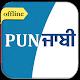 English to Punjabi Dictionary (app)