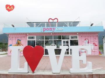 Pony 咖啡廳