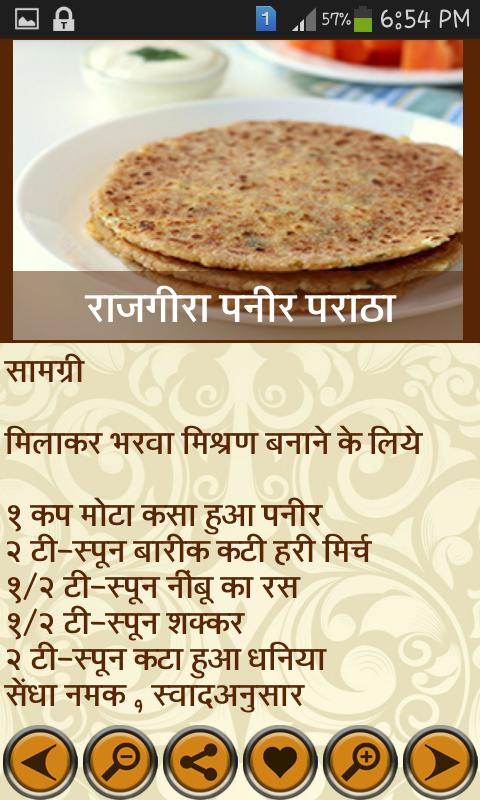 Vratupvas fast recipes hindi android apps on google play vratupvas fast recipes hindi screenshot forumfinder Choice Image