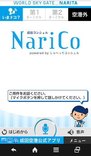 成田コンシェル NariCo 技術提供:しゃべってコンシェル