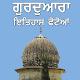 Gurudwara History With Photos (app)
