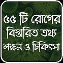 ৫৫টি রোগের লক্ষন ও চিকিৎসা disease and medicine icon