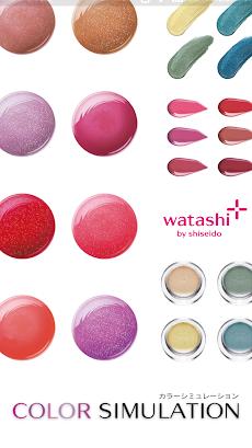 SHISEIDO ワタシプラス カラーシミュレーションのおすすめ画像1