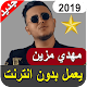 Download أغاني مهدي مزين 2019 بدون نت For PC Windows and Mac
