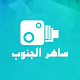 Download ساهر الجنوب For PC Windows and Mac